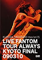 KURODA MICHIHIRO mov'on15 LIVE FANTOM TOUR ALWAYS KYOTO FINAL [DVD]