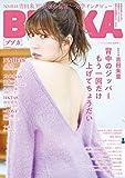 BUBKA(ブブカ) 2020年12月号増刊「NMB48 吉田朱里ver.」 [雑誌]