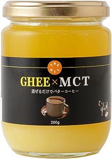 [Amazon限定ブランド] 【 ギー& MCT 200g 】 混ぜるだけでバターコーヒー