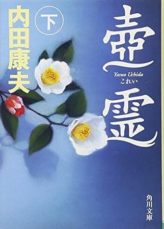 壺霊 下 (角川文庫)