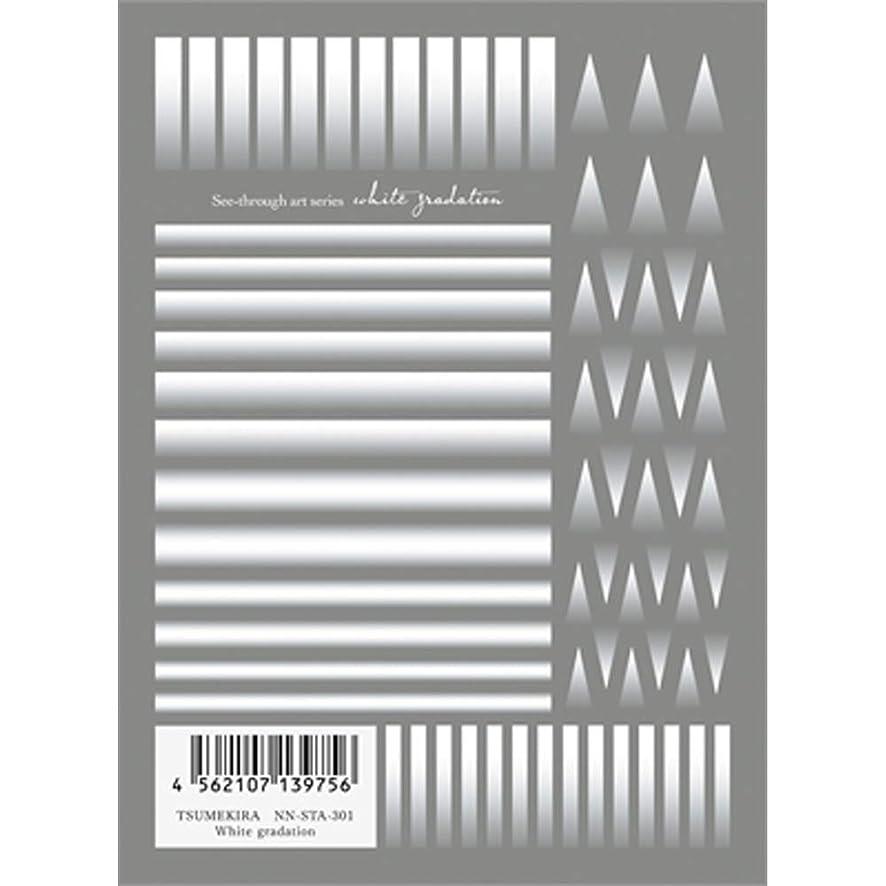 つかむ包囲寛容なツメキラ(TSUMEKIRA) ネイル用シール White gradation NN-STA-301