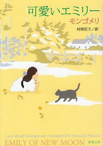 可愛いエミリー (新潮文庫)
