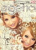 小悪魔 ageha (アゲハ) 2007年 12月号 [雑誌]