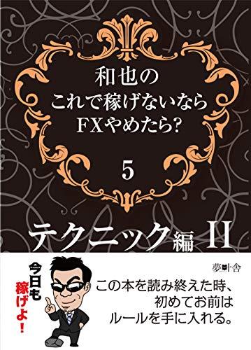 Kazuya no korede kasegenai nara FX yametara5: tekunikku hen 2 (mukusya) (Japanese Edition)