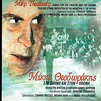 Mikis Theodorakis - Songs For The Theatre and The Cinema