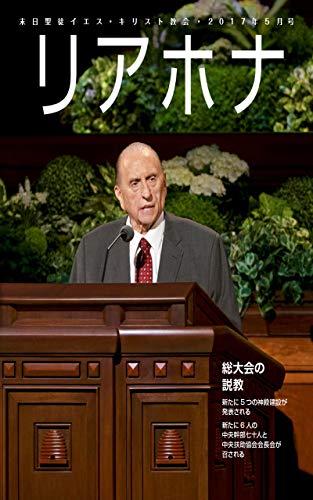 大会 末日 総 イエス キリスト 聖徒 教会