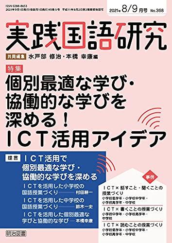 実践国語研究 2021年 09月号 (個別最適な学び・協働的な学びを深める! ICT活用アイデア)