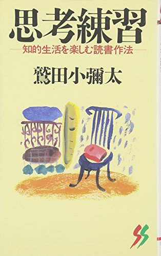 思考練習 (三一新書)