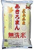 無洗米 広島県産 あきろまん 田中米穀 5Kg