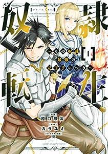 奴隷転生 ~その奴隷、最強の元王子につき~(1) (マガジンポケットコミックス)