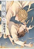 輝夜姫 14 (白泉社文庫)