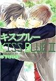 キスブルー II (ミリオンコミックス)
