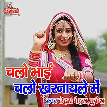 Chalo Bhai Chalo Kharnayle Me (Rajasthani)