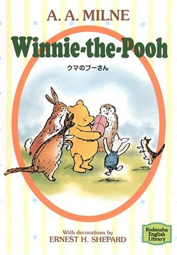 クマのプーさん―Winnie‐the‐Pooh 【講談社英語文庫】の詳細を見る