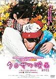 クロサワ映画2011~笑いにできない恋がある~ [DVD] image