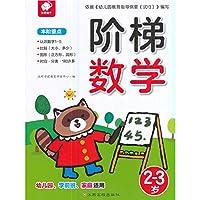 阶梯数学(2-3岁幼儿园学前班家庭适用)