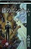 緋のエンブレム (4) (フラワーコミックス)