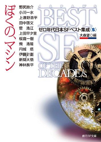 ぼくの、マシン ゼロ年代日本SFベスト集成<S> (創元SF文庫)