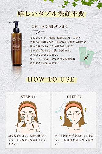 オイルクレンジングオルナオーガニック200ml「お風呂場でのメイク落としに」「洗顔にも使える」「コラーゲンヒアルロン酸ビタミンC誘導体配合日本製」
