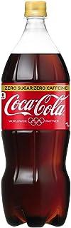 コカ・コーラ ゼロカフェイン ペットボトル 1.5L×8本