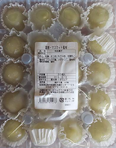 和菓子 ミニ 葛饅頭 ( マスカット風味 ) 20個(約20g)×28P 業務用 冷凍