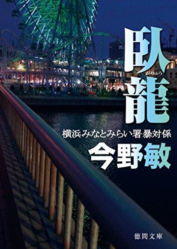 臥龍 横浜みなとみらい署暴対係 (徳間文庫)