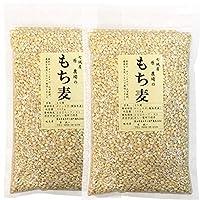 原農場のもち麦 300g(白もち麦)×2袋セット