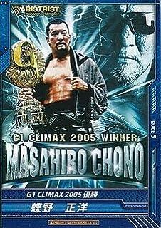 キングオブプロレスリング 第10弾 RRR 蝶野正洋/G1 CLIMAX 2005 優勝(レスラー)BT10-004