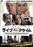 ライフ・オブ・クライム [DVD] image