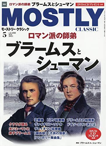 モーストリー・クラシック 2021年 05 月号 [雑誌]
