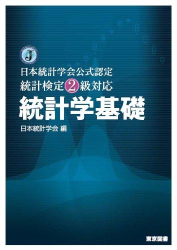 日本統計学会公式認定 統計検定2級対応  統計学基礎