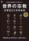 世界の宗教がまるごとわかる本[雑誌] エイムック