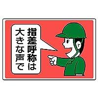 ユニット 指差呼称標識 指差呼称は大きな声で・エコユニボード・300X450 821-03 [A061701]