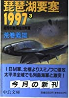 琵琶湖要塞1997〈3〉超飛行艇海煌出撃篇 (中公文庫)