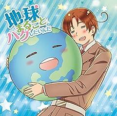 イタリア(浪川大輔)「地球まるごとハグしたいんだ」のCDジャケット