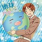 アニメ「ヘタリア World★Stars」主題歌「地球まるごとハグしたいんだ」 豪華盤A