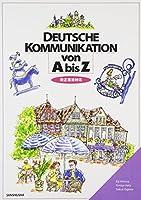 ドイツ語コミュニケーションvon A bis Z―新正書法対応