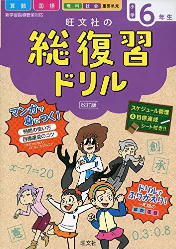 旺文社の総復習ドリル 小学6年生 改訂版の詳細を見る