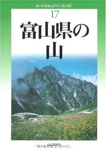改訂版 富山県の山 (新・分県登山ガイド)