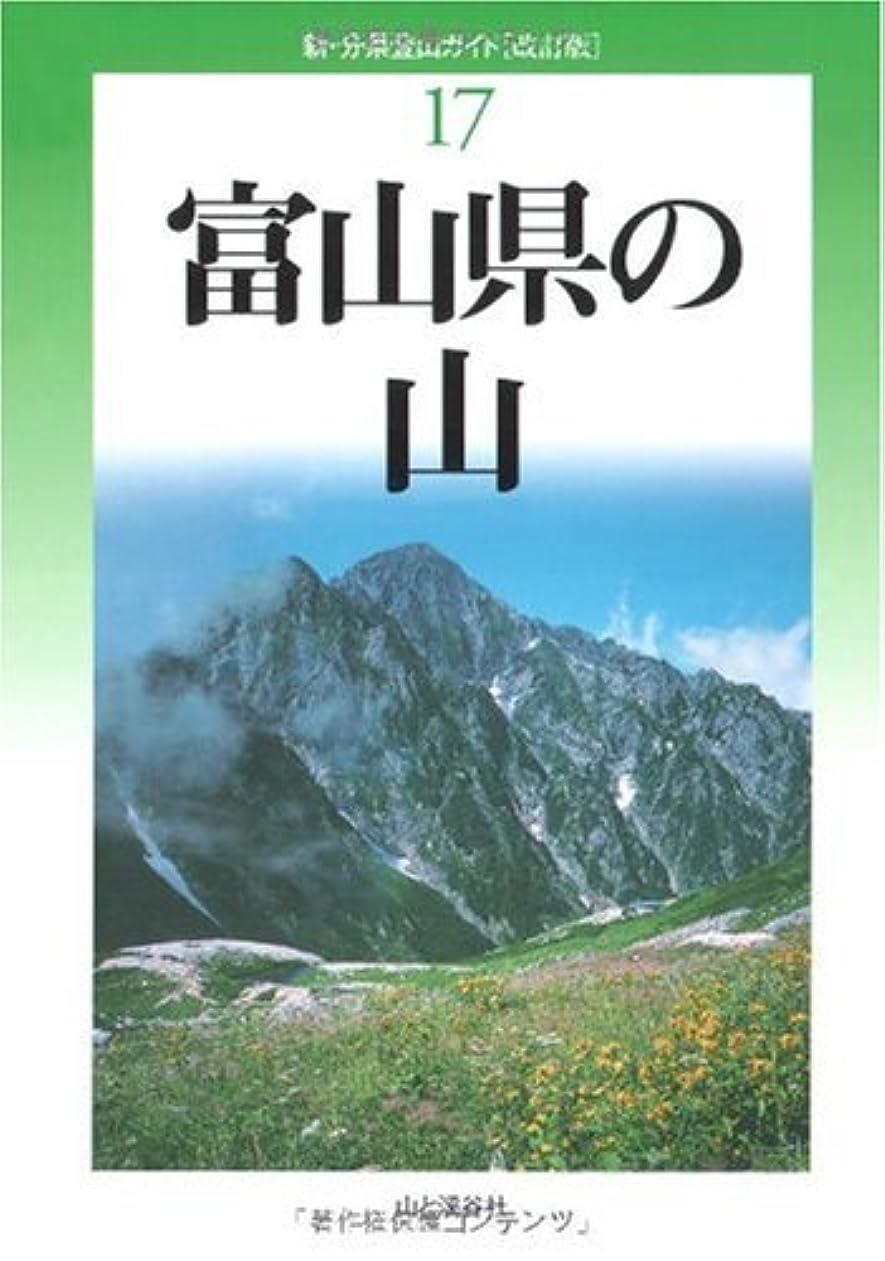 賃金競争インタフェース改訂版 富山県の山 (新?分県登山ガイド)