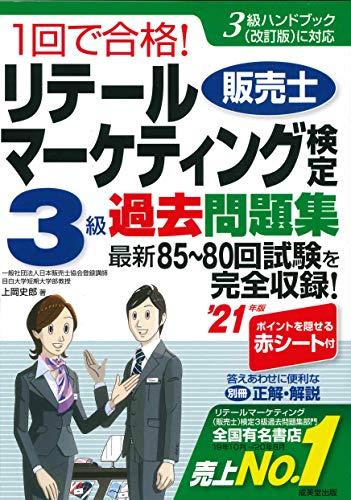 1回で合格!リテールマーケティング(販売士)検定3級過去問題集 '21年版