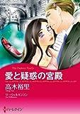 愛と疑惑の宮殿 (ハーレクインコミックス)