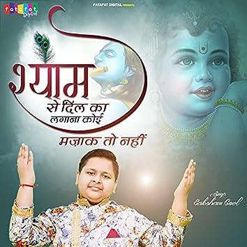 Shyam Se Dil Ka Lagana Koi Majak To Nahi. (Hindi)