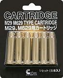 クラウンモデル エアーリボルバー専用 M29 M629用カートリッジ