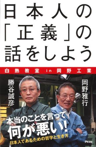 日本人の「正義」の話をしよう
