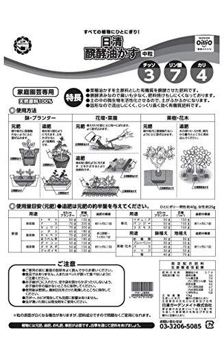 日清ガーデンメイト 醗酵油かす 中粒 10kg [2838]