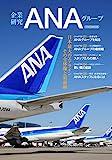 企業研究 ANAグループ (イカロス・ムック)