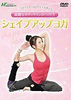 [3月15日 販売停止]シェイプアップヨガ 島田真奈美 ホームフィットネス24