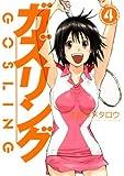 ガズリング 4 (芳文社コミックス)