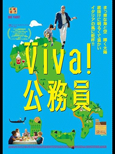 Viva!公務員(字幕版)